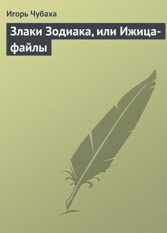 Игорь Чубаха Злаки Зодиака, или Ижица-файлы
