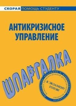 И. Ю. Евграфова бесплатно