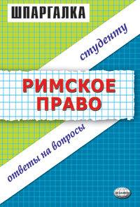 Л. Терехова - Римское право. Шпаргалка