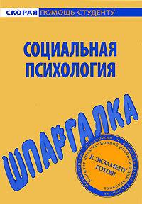 Наталия Богачкина - Социальная психология. Шпаргалка