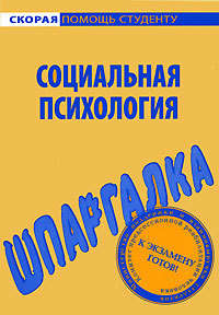 Богачкина, Наталия Александровна  - Социальная психология. Шпаргалка