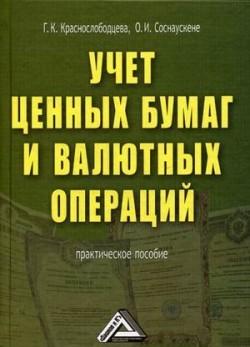 Г. Краснослободцева - Учет ценных бумаг и валютных операций