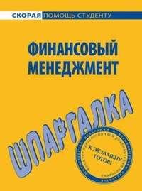 Загородников, Сергей Викторович  - Финансовый менеджмент. Шпаргалка