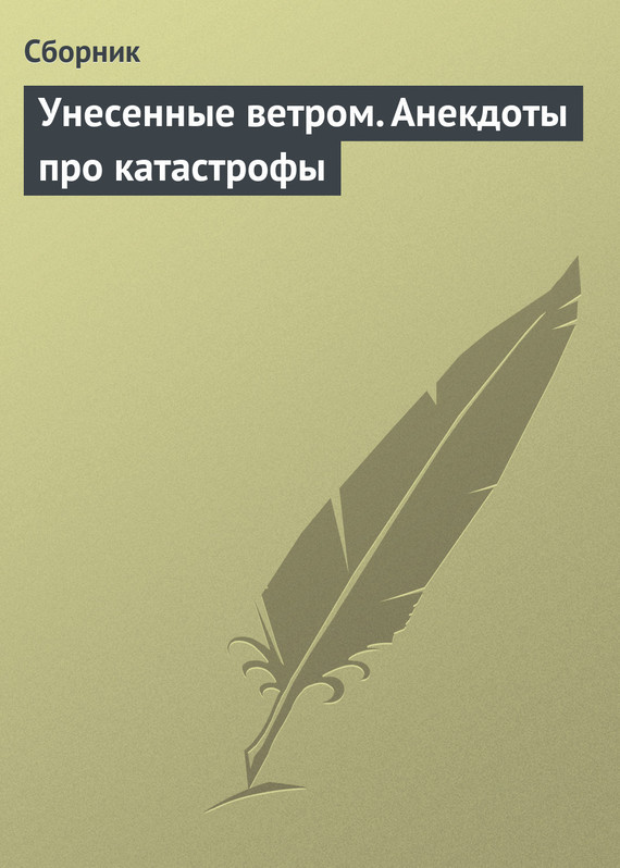 Унесенные ветром. Анекдоты про катастрофы ( Сборник  )