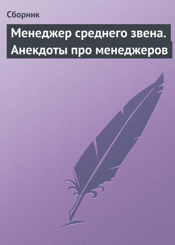 Сборник бесплатно