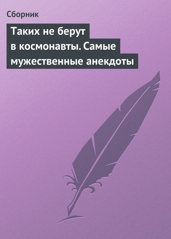 Возьмем книгу в руки 00/19/97/00199704.bin.dir/00199704.cover.jpg обложка