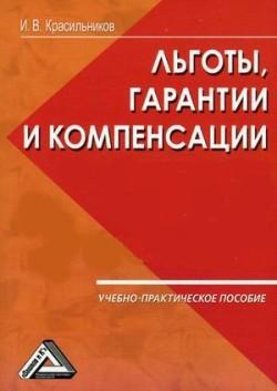 И. В. Красильников