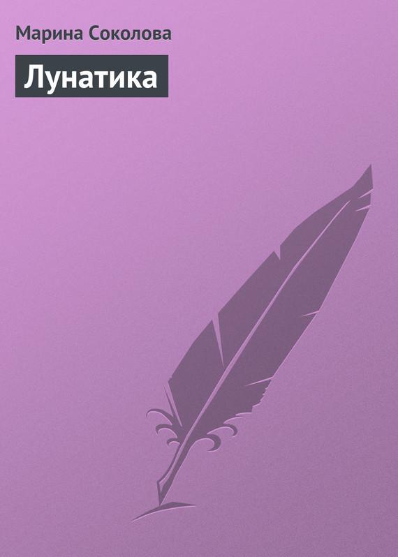 Лунатика ( Марина Соколова  )