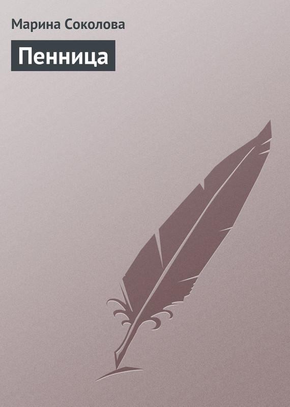 Пенница ( Марина Соколова  )
