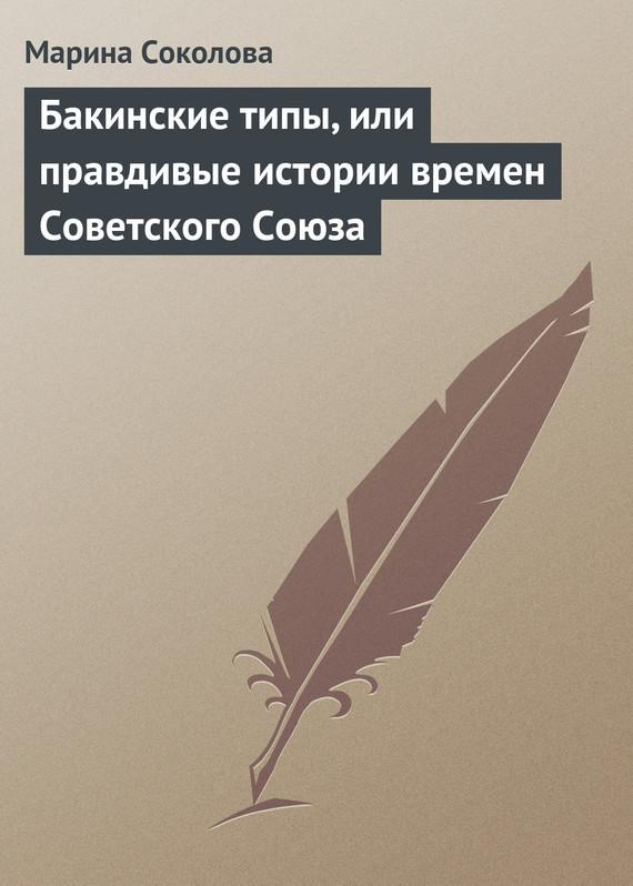 захватывающий сюжет в книге Марина Соколова
