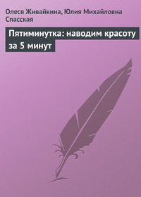 Живайкина, Олеся  - Пятиминутка: наводим красоту за 5 минут