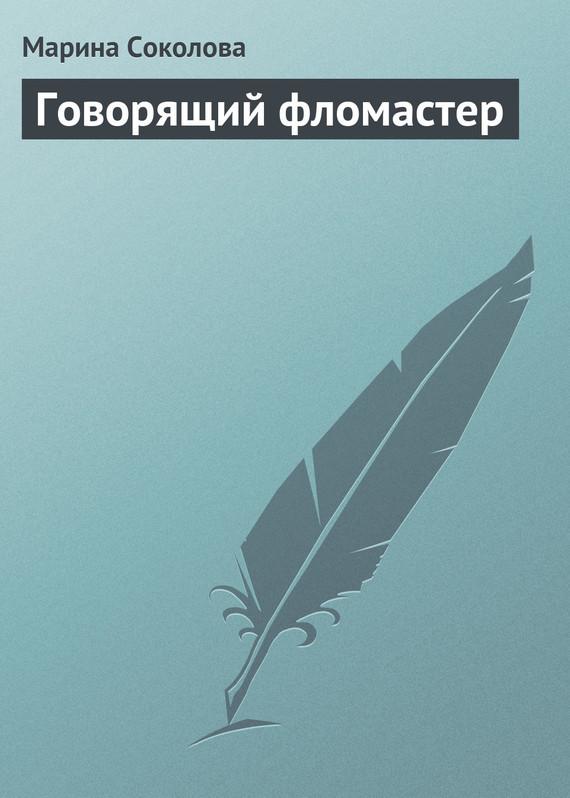 Говорящий фломастер ( Марина Соколова  )