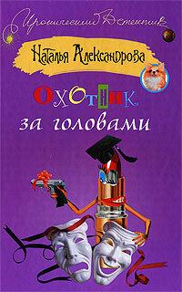 Обложка книги Охотник за головами, автор Александрова, Наталья