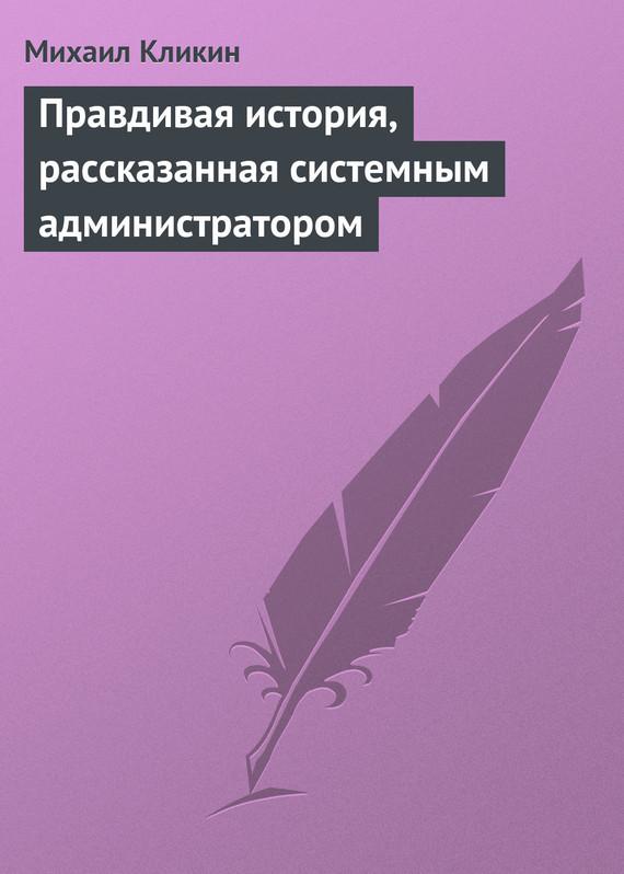 Михаил Кликин Правдивая история, рассказанная системным администратором