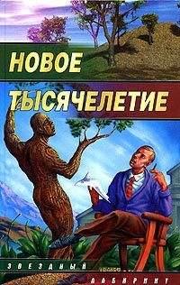 Кликин, Михаил  - Самый лучший внук