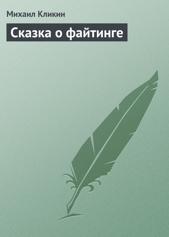 напряженная интрига в книге Михаил Кликин