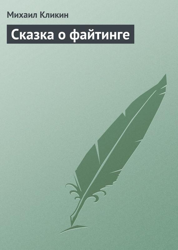 Михаил Кликин бесплатно