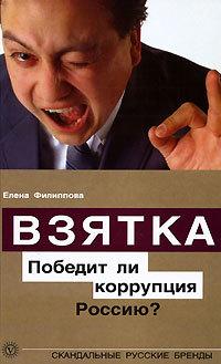 Скачать Взятка. Победит ли коррупция Россию? быстро