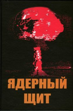 Анатолий Грешилов - Ядерный щит