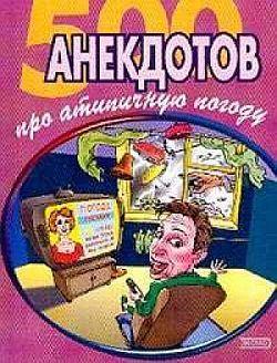 где купить Сборник 500 достоверных анекдотов про беспардонную погоду ISBN: 5-699-05590-8 дешево
