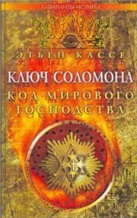 Кассе, Этьен  - Ключ Соломона. Код мирового господства
