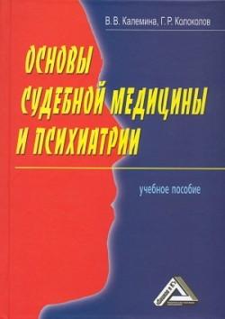 Георгий Колоколов Основы судебной медицины и психиатрии руководство к изучению судебной медицины