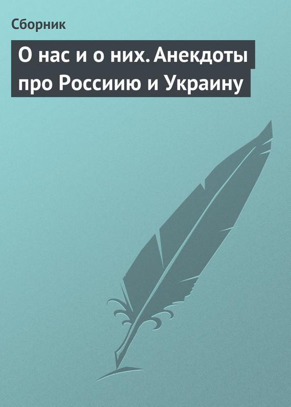 О нас и о них. Анекдоты про Россиию и Украину