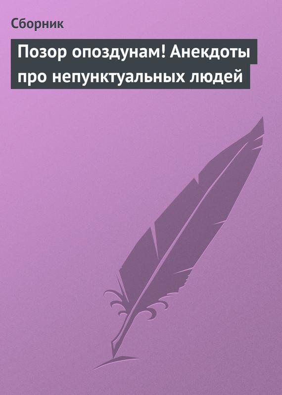 Откроем книгу вместе 00/20/02/00200220.bin.dir/00200220.cover.jpg обложка