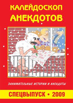 Сборник Калейдоскоп анекдотов