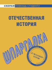 Барышева, Анна Дмитриевна  - Отечественная история. Шпаргалка
