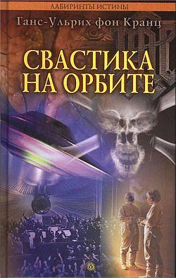 Ганс-Ульрих фон Кранц Свастика на орбите