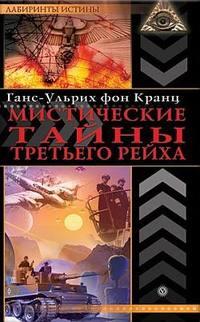 Кранц, Ганс-Ульрих фон  - Мистические тайны третьего рейха
