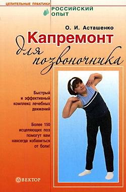 Олег Асташенко Капремонт для позвоночника анатолий ситель ария для спины авторская программа против боли в суставах