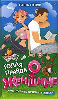 Голая правда о женщине