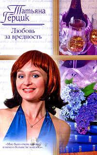 Герцик, Татьяна  - Любовь за вредность