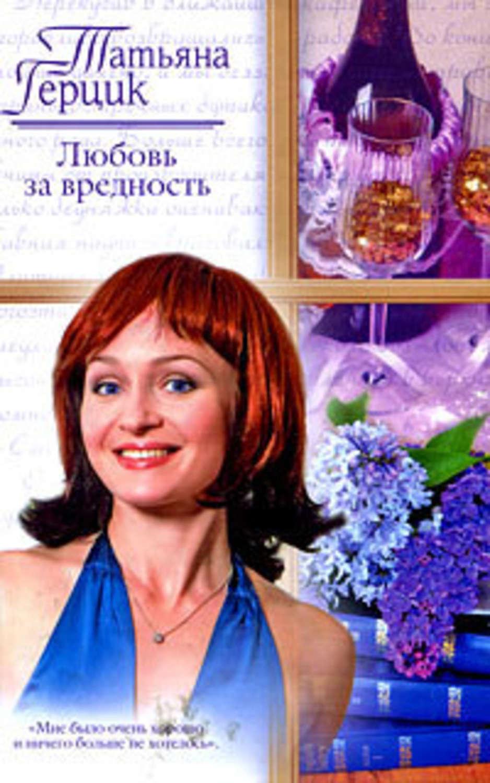 Татьяна герцик все книги скачать бесплатно