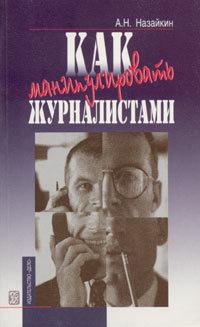 Александр Назайкин Как манипулировать журналистами