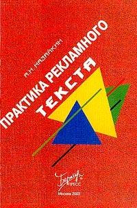 Александр Назайкин Практика рекламного текста
