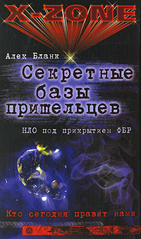 Алек Бланк - Секретные базы пришельцев. НЛО под прикрытием ФБР