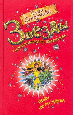 захватывающий сюжет в книге Ольга Степнова