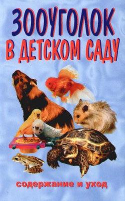 Ирина Катаева Зооуголок в детском саду консультирование родителей в детском саду возрастные особенности детей