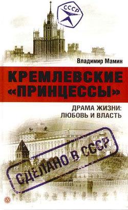 Владимир Мамин