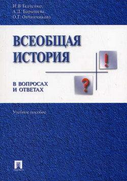 Ирина Валерьевна Ткаченко Всеобщая история в вопросах и ответах