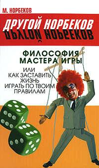 Норбеков, М.  - Философия мастера игры, или Как заставить жизнь играть по правилам