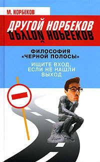 Норбеков, М.  - Философия «черной полосы». Ищите вход, если не нашли выход