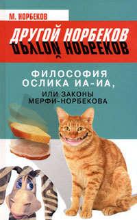 Норбеков, М.  - Философия ослика Иа-Иа, или Законы Мерфи-Норбекова