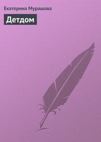 Мурашова, Екатерина  - Детдом