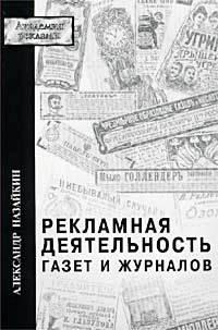 Александр Назайкин Рекламная деятельность газет и журналов