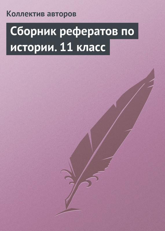 Коллектив авторов Сборник рефератов по истории. 11 класс коллектив авторов 11 класс история