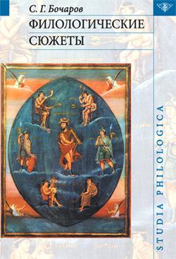 яркий рассказ в книге С. Г. Бочаров